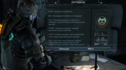 Dead Space 3 Log Location 9 Chapter 14 Image4