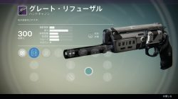 leaked crucible weapon 10