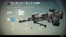 leaked crucible weapon 12