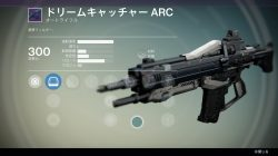 leaked crucible weapon 4