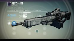 leaked crucible weapon 5
