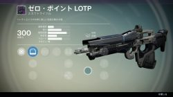 leaked crucible weapon 6