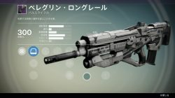 leaked crucible weapon 8