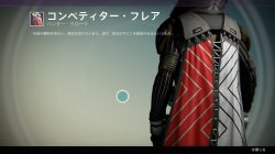 Hunter crucible armor 4