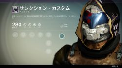Hunter crucible armor 6