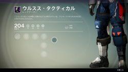 Titan crucible armor 7