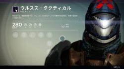 Titan crucible armor 8