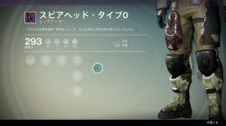 Titan vanguard armor 5