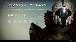 Warlock vanguard armor 2