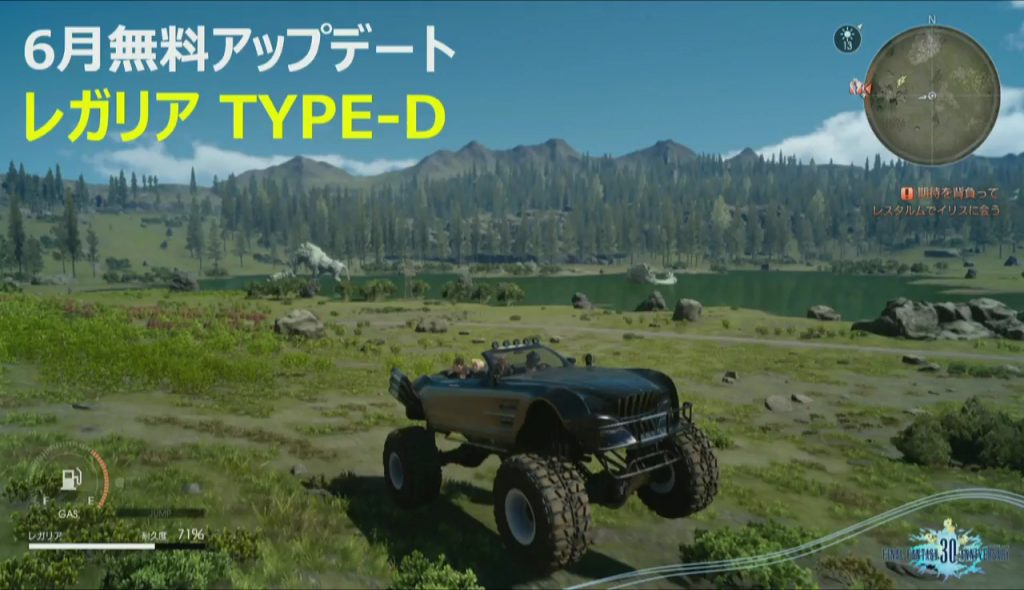 FFXV Regalia Type D Off Road Free June Update